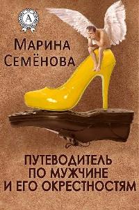 Cover Путеводитель по мужчине и его окрестностям