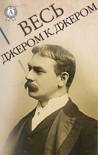 Cover Весь Джером К. Джером