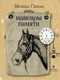 Cover Маневры памяти (сборник)