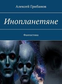 Cover Инопланетяне. Фантастика