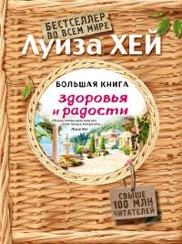 Cover Большая книга здоровья и радости