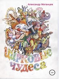 Cover Цирковые чудеса