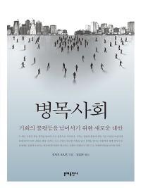 Cover 병목사회
