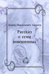 Cover Rasskaz o semi poveshennyh (in Russian Language)