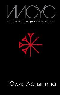 Cover Иисус. Историческое расследование