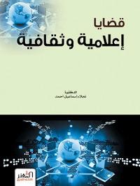 Cover قضايا إعلامية وثقافية