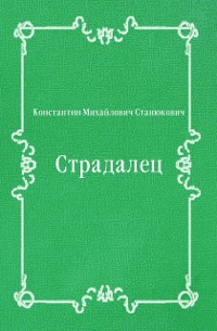 Cover Stradalec (in Russian Language)