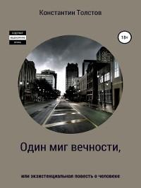 Cover Один миг вечности, или Экзистенциальная повесть о человеке