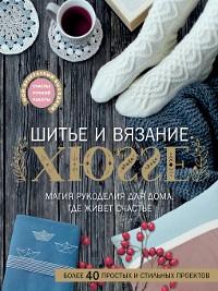 Cover Шитье и вязание ХЮГГЕ. Магия рукоделия для дома, где живет счастье