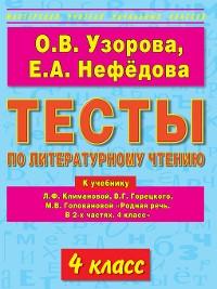 Cover Тесты по литературному чтению. 4 класс. К учебнику Л.Ф. Климановой и др. «Родная речь. В 2-х частях. 4 класс»