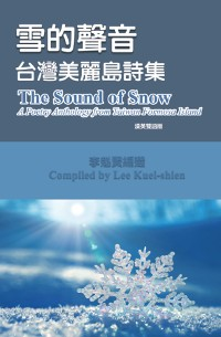 Cover The Sound of Snow (English-Mandarin Bilingual Edition)