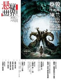 Cover Cai Jun Mystery Magazine: Mystery World  Imprisonment
