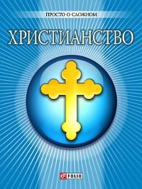 Cover Христианство