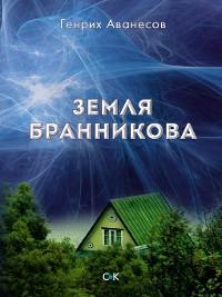 Cover Земля Бранникова