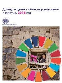 Cover The Sustainable Development Goals Report 2016 (Russian language)
