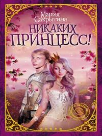 Cover Никаких принцесс!