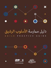 Cover Agile Practice Guide (Arabic)