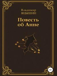 Cover Повесть об Анне