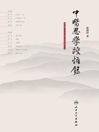 Cover 中医思学践悟录