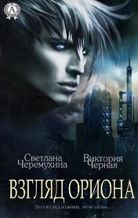 Cover Взгляд ориона