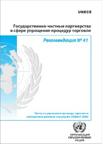 Cover Public-Private Partnership in Trade Facilitation (Russian Language)