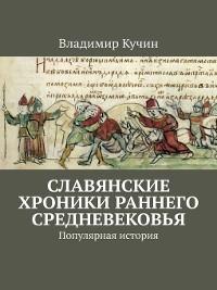 Cover Славянские хроники раннего Средневековья. Популярная история