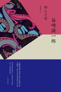 Cover Chijin no ai