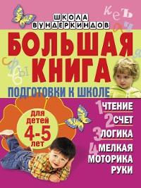 Cover Большая книга подготовки к школе для детей 4-5 лет. Чтение, счет, логика, мелкая моторика руки