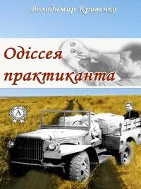 Cover Одіссея практиканта