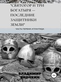 Cover Святогор и три богатыря – последние защитники земли