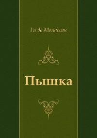 Cover Pyshka (in Russian Language)