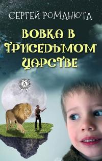 Cover Вовка в Триседьмом царстве
