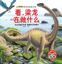 Cover To See What Diplodocus is Doing