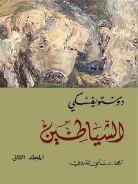Cover الشياطين -المجلد الثانى