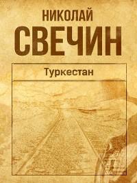 Cover Туркестан