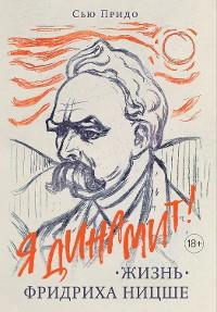 Cover Жизнь Фридриха Ницше