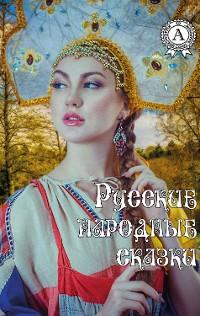 Cover Русские народные сказки