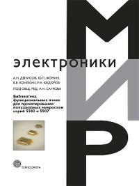 Cover Библиотека функциональных ячеек для проектирования полузаказных микросхем серий 5503 и 5507