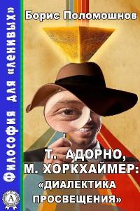 """Cover Т. Адорно и М. Хоркхаймер: """"Диалектика Просвещения"""""""