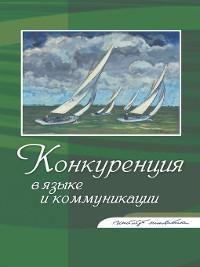 Cover Конкуренция в языке и коммуникации