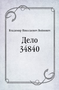 Cover Delo a 34840 (in Russian Language)
