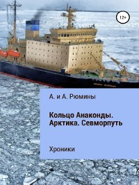 Cover Кольцо Анаконды. Арктика. Севморпуть. Хроники