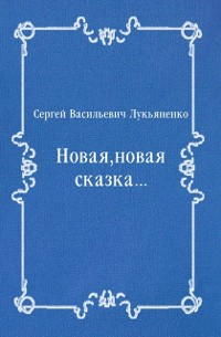 Cover Novaya  novaya skazka... (in Russian Language)