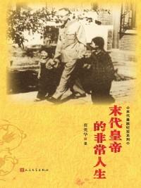 Cover Extraordinary Life of the Last Emperor