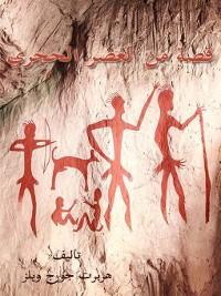 Cover قصة من العصر الحجري