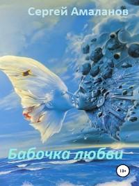 Cover Бабочка любви
