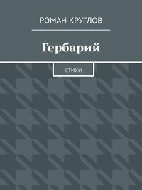 Cover Гербарий. Стихи