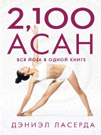 Cover 2,100 асан. Вся йога в одной книге