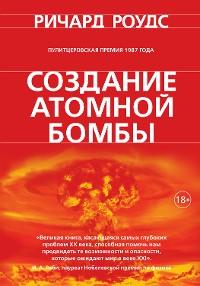 Cover Создание атомной бомбы