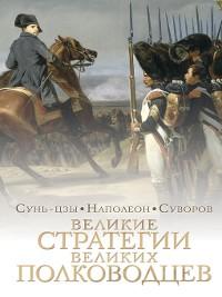 Cover Великие стратегии великих полководцев. Искусство войны